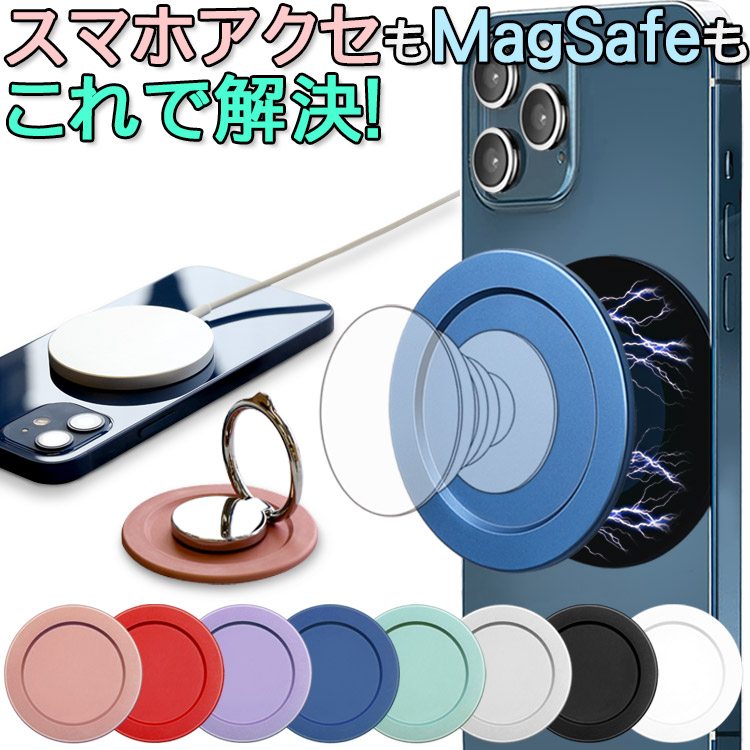 MagSafe スマホアクセ同時対応 ベース マグネット メタル プレート iPhone12 ワイヤレス対応 再販ご予約限定送料無料 MagSafe対応 スマートフォン 金属 スマホリング 新品 アクセサリー ホルダー 車載 スマホスタンド