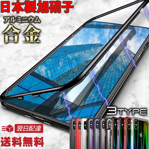 iPhone X ケース XS Max XR iphone8 カバー マグネット バンパー型 iphone7ケース iphone8 plus ケース 耐衝撃 iphone8plus アルミ plusケース 衝撃吸収 バンパーケース iphone7 アイフォン8 アイフォンx xs max アイフォン スマホケース ガラスフィルム 強化ガラス
