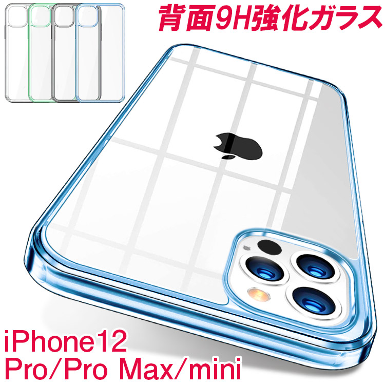 iPhone12 ケース mini クリア 在庫一掃売り切りセール iPhone 12 Pro Max カバー バンパー iPhone12mini iphoneケース 強化ガラス proケース miniケース ハイクオリティ 12proケース iphone12 iphone12ケース promax クリアケース バックガラス