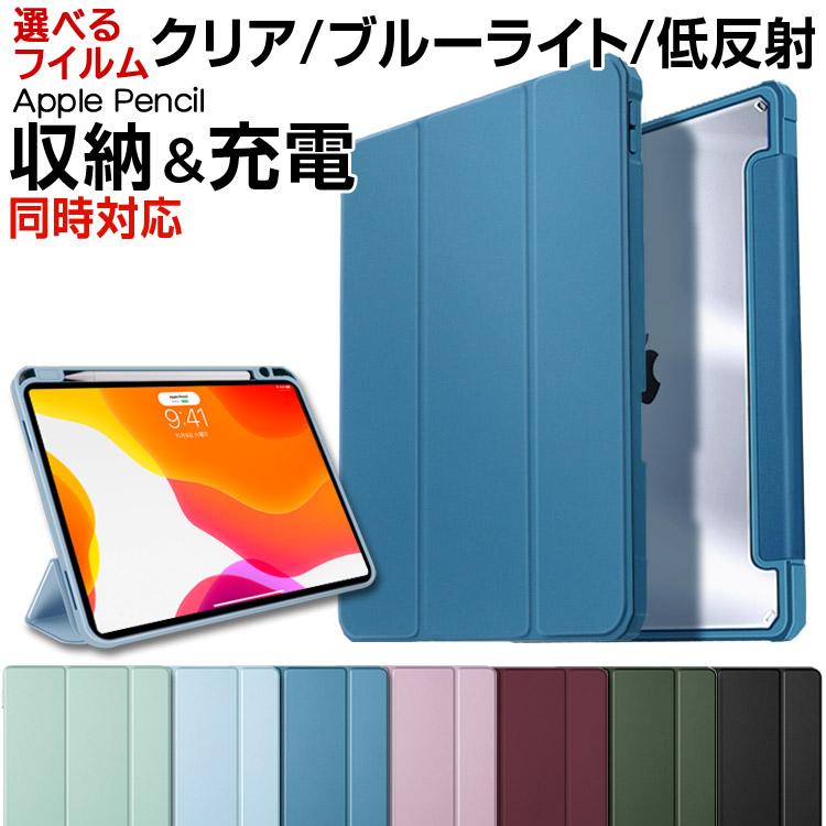 セットガラスフィルムの仕様も選べます クリア ブルーライトカット 低反射 ミニカバー ミニケース アイパッドケース アイパッドカバー 衝撃吸収 可愛い 韓国 特売 おしゃれ 送料無料/新品 バンパー 選べる ガラスフィルム付き iPad ケース air4 第8世代 ipad スタンド カバー 第2世代 ペンシル収納 2020 pro かわいい タッチペン収納 10.2 11インチ 耐衝撃 11 保護フィルム付き シンプル アイパッド ペン収納 第7世代 2018