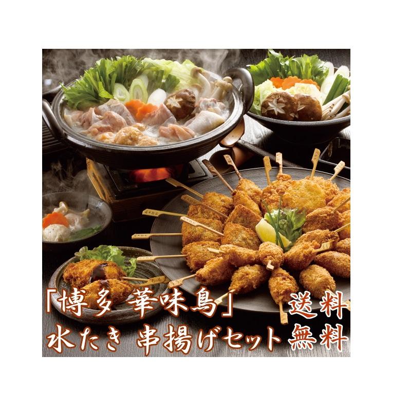 『博多 華味鳥』水たき 串揚げセット【送料無料】【SALE】,名店