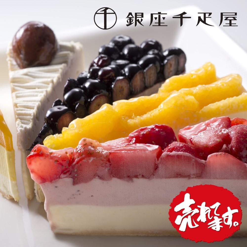 銀座千疋屋が作り上げた至高のフルーツタルトアイス 価格4,860円 (税込)