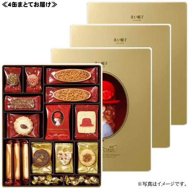 【大量購入】赤い帽子≪Akai Bohshi≫ゴールドボックスクッキー詰合せ(12種類66枚入り)×4缶まとめてお届け【赤い帽子専用包装済・手提げ袋付】お中元・御歳暮を始めとした大切な方への贈り物に・・・♪【送料込み価格】