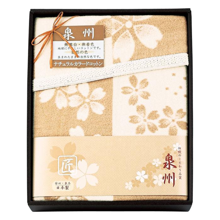 泉州こだわり毛布肌にやさしい自然色のシルク入り綿毛布(毛羽部分)(SBN2530)
