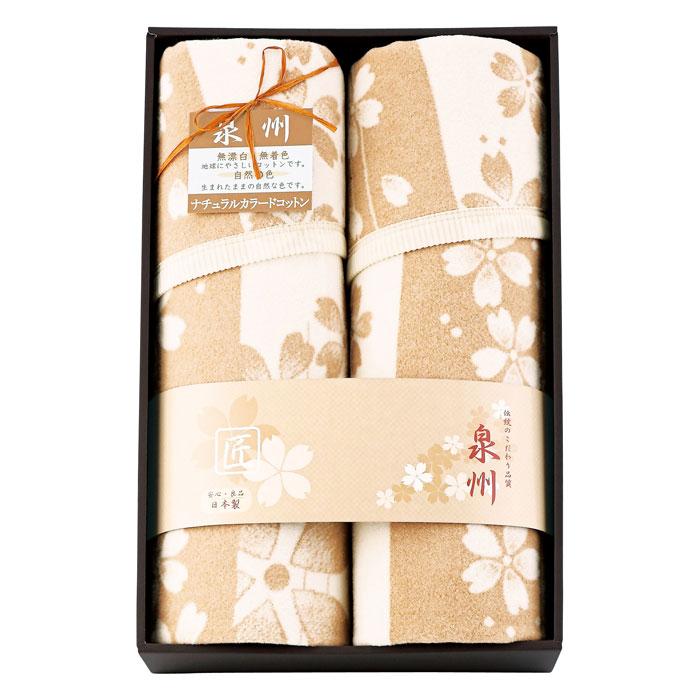 【送料無料】泉州こだわり毛布肌にやさしい自然色のシルク入り綿毛布(毛羽部分)2P(SBN3030)