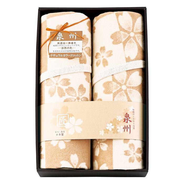 【送料無料】泉州こだわり毛布肌にやさしい自然色のシルク入り綿毛布(毛羽部分)2P(SBN5030)