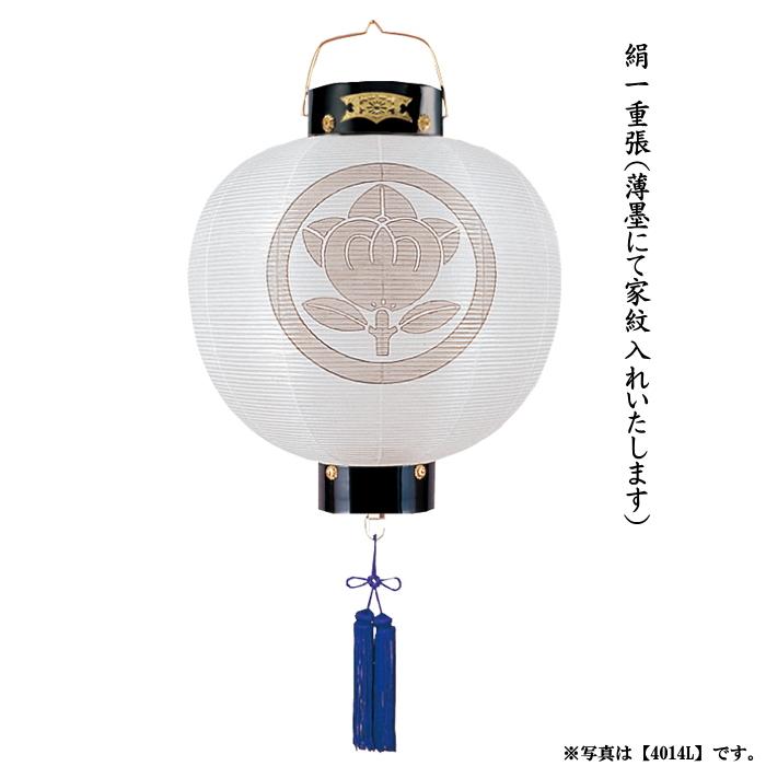 【家紋入れ無料・送料無料】門提灯<一重絹張・尺五丸 >(1個)LED電池ローソク灯八女盆提灯(4015L)