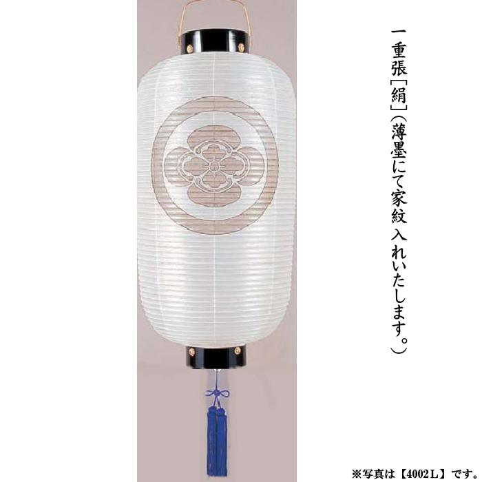 【家紋入れ無料・送料無料】門提灯<一重絹張>(小)(1個)LED電池ローソク灯八女盆提灯(4002L)