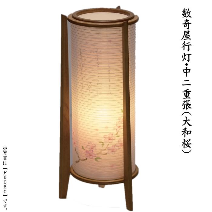 【送料無料】インテリア盆提灯数奇屋行灯<大和桜>(中) 二重絹張り木製(F6060)