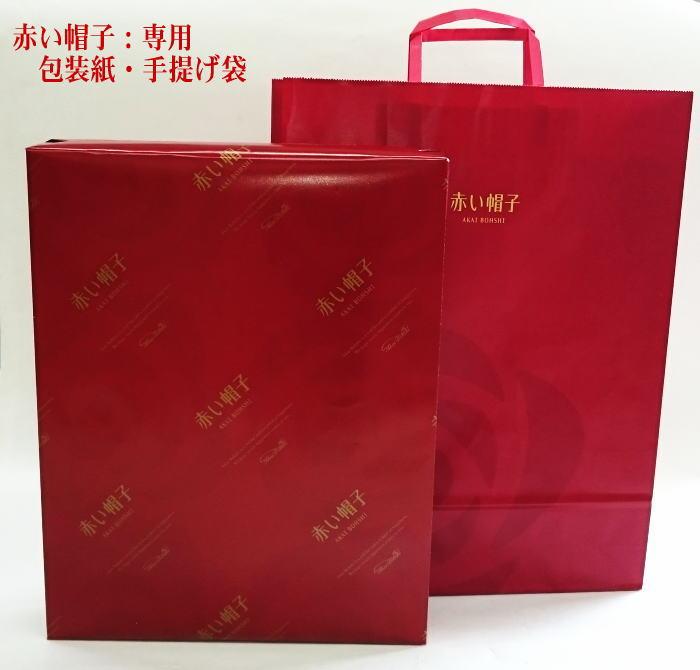 红色的帽子≪Akai Bohshi≫红箱饼干十锦(16种59个装) ※对到重要的礼品・・・♪
