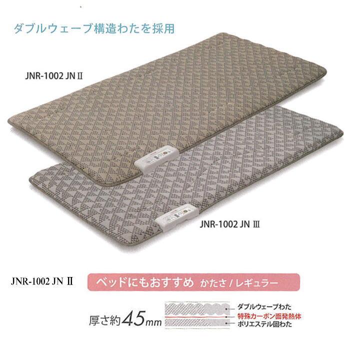 【送料無料】京都西川ローズテクニー(専用カバー付)寝ながら健康管理電位治療・温熱治療シングル(100×200cm)サイズかたさ/レギュラータイプ(JNR-1002 JN II)
