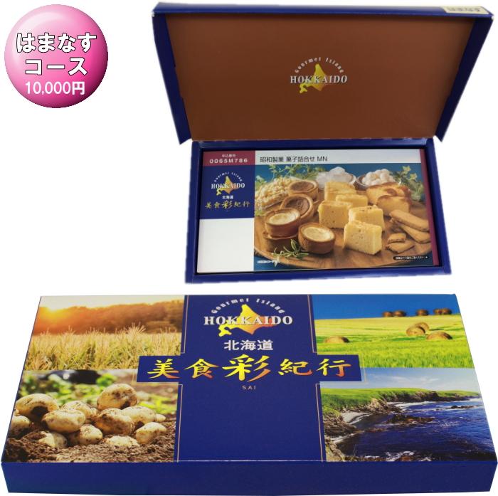 北海道美食彩紀行カタログギフトはまなすコース※北海道の旬な味が勢ぞろい※【メール便発送】【送料込み価格】