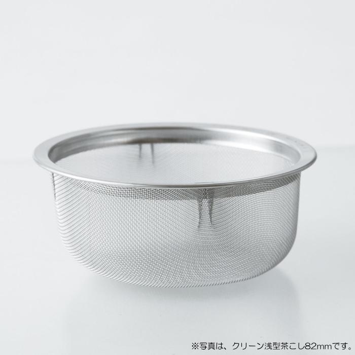 急須用 クリーン【浅型】茶こしカップ網(カゴ網) ≪日本製≫79mm~96mm