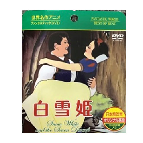 Entering masterpiece children's story / case moving the world masterpiece  children's story animation DVD Snow White snow white and seven dwarfs
