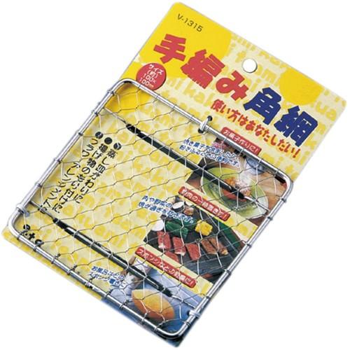手編み角網/網皿豚カツの油切りや蒸し皿代わりに揚げ物の盛り付けにサイズ:約100×100mm【コンビニ受取対応商品】