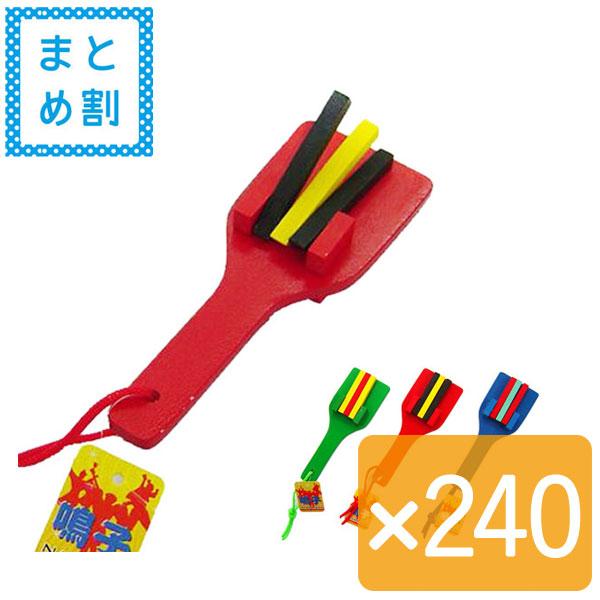 【送料無料】【おまとめ割】鳴子色塗り 赤240個セットよさこい鳴子 1個当たり95円!【C】【代引不可】