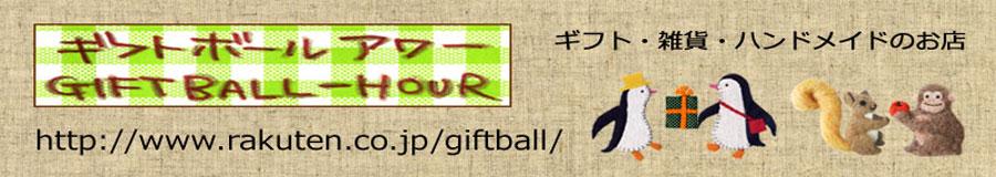 ギフトボールアワー:ギフト・雑貨・ハンドメイドのお店です。