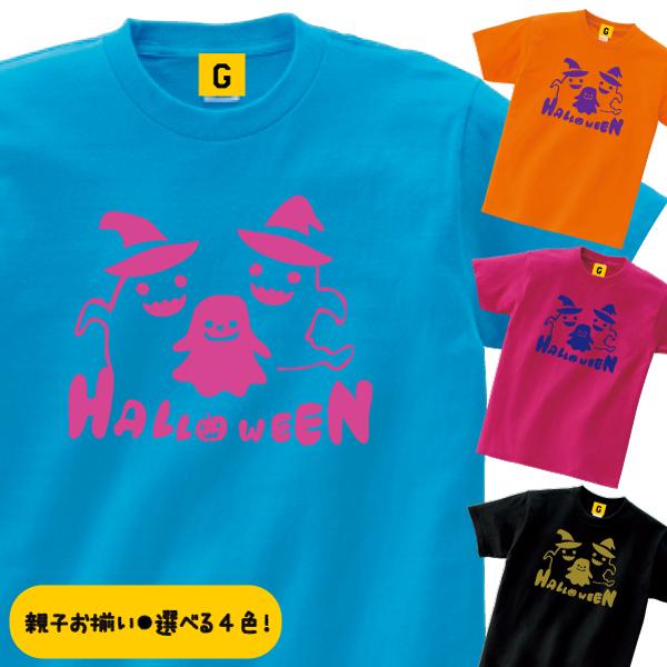ハロウィン コスプレ 衣装 子供 仮装 大きいサイズ カップル Halloween 【 カラフル おばけ 家族 ペアTシャツ 】 ファミリー お揃い 男の子 女の子 GIFTEE おうちハロウィン 【4種類から2枚のTシャツを選び頂けます】