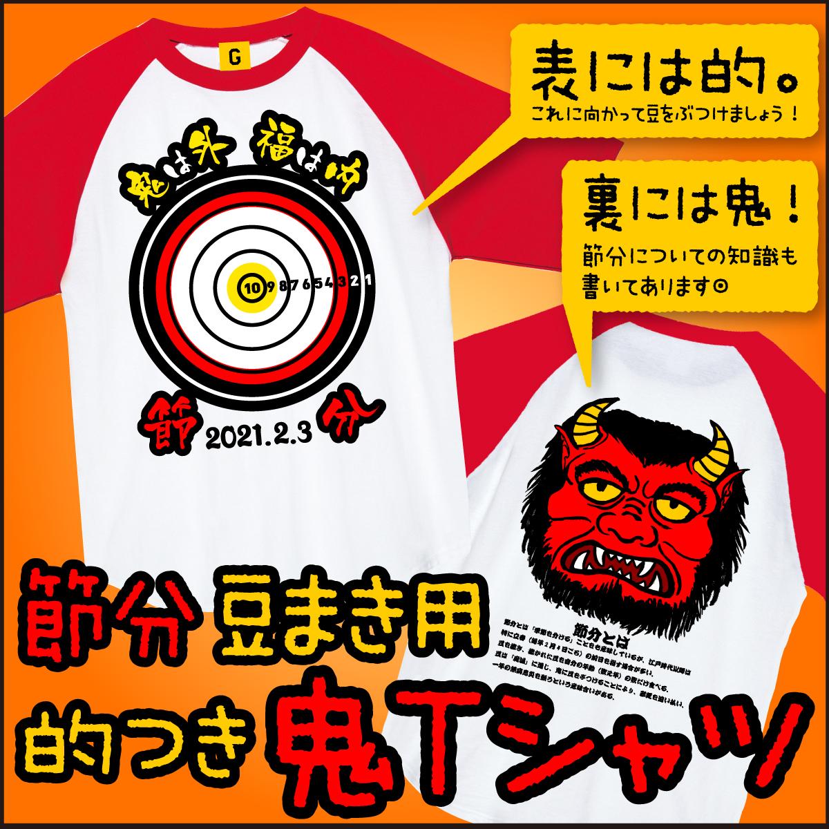 節分 豆まき用 的つき 鬼Tシャツ