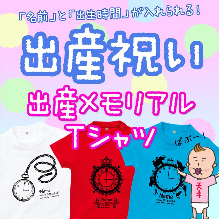 出産メモリアルTシャツ