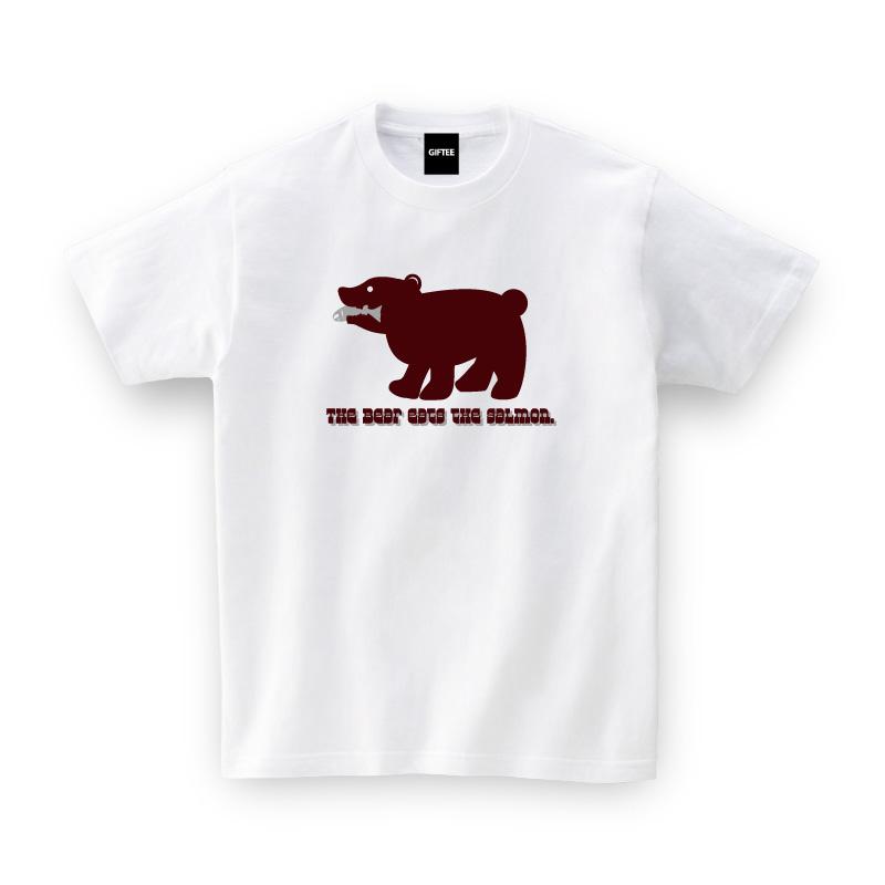 北海道 熊 お土産 サーモン おもしろ tシャツ Tシャツ メンズ 半袖 40%OFFの激安セール おしゃれ メッセージtシャツ t shirts tsyatu オリジナル 3 以上お買い上げで 980円 女友達 Tシャツ おもしろTシャツ です 男性 税込み ご当地 女性 高級 GIFTEE プレゼント BEAR 送料無料 誕生日プレゼント SALMON