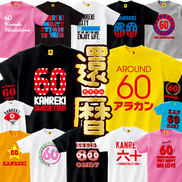60Th Birthday T Shirt Special Issue On Colorful