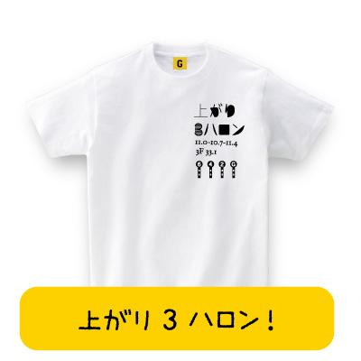 競馬 グッズ おもしろ tシャツ Tシャツ メンズ 半袖 おしゃれ メッセージtシャツ t shirts tsyatu オリジナル 3 980円 税込み 誕生日プレゼント 半額 GIFTEE Tシャツ プレゼント 新登場 送料無料 です 競馬Tシャツ Tシャツ3 以上お買い上げで 男性 女性 競馬好きの方へ 父の日 上がり3ハロン 女友達