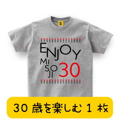 The 30 Year Olds Birthday Funny Gifts Women Men Female Friends ENJOY MISOJI Get Gift T Shirt Messages GIFTEE 02P19Dec15