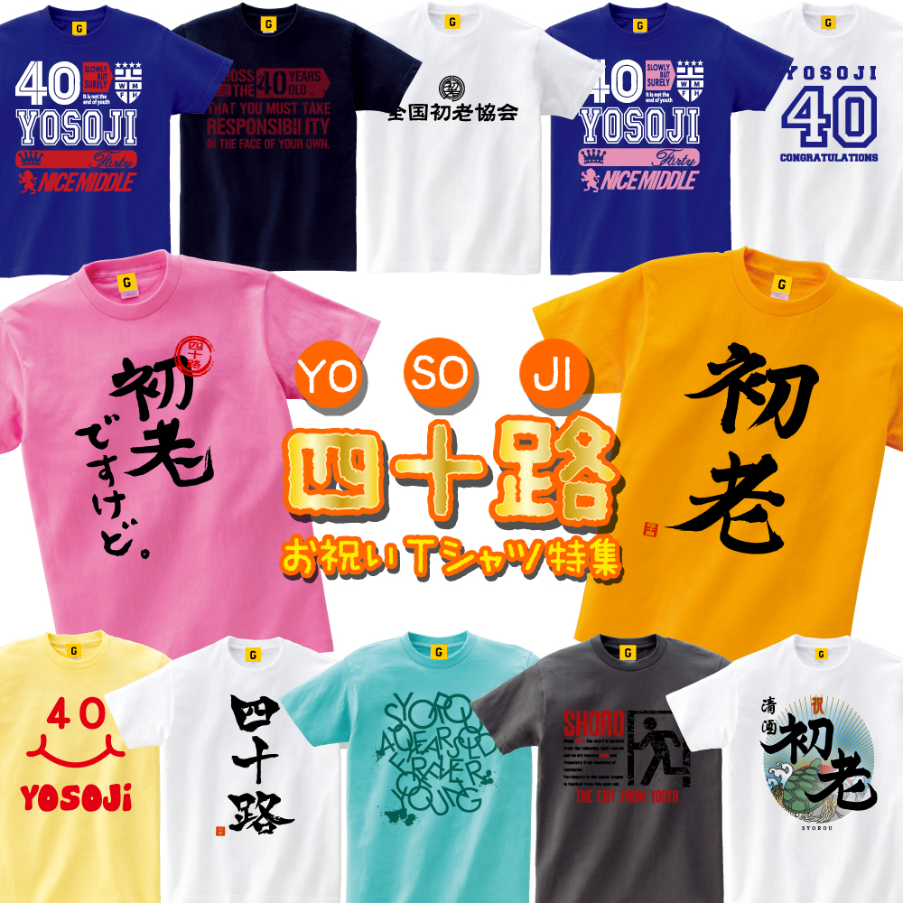The 40 Year Old Birthday Forty Celebration T Shirt Features Middle 40s Women Men Fashion Gift