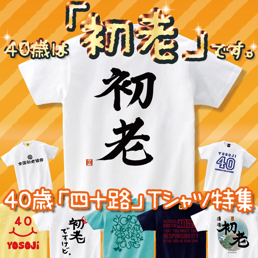 Forty 40 Celebration T Shirt Features Year Old Birthday Middle 40s Women Men Fashion Gift Female Friend Who