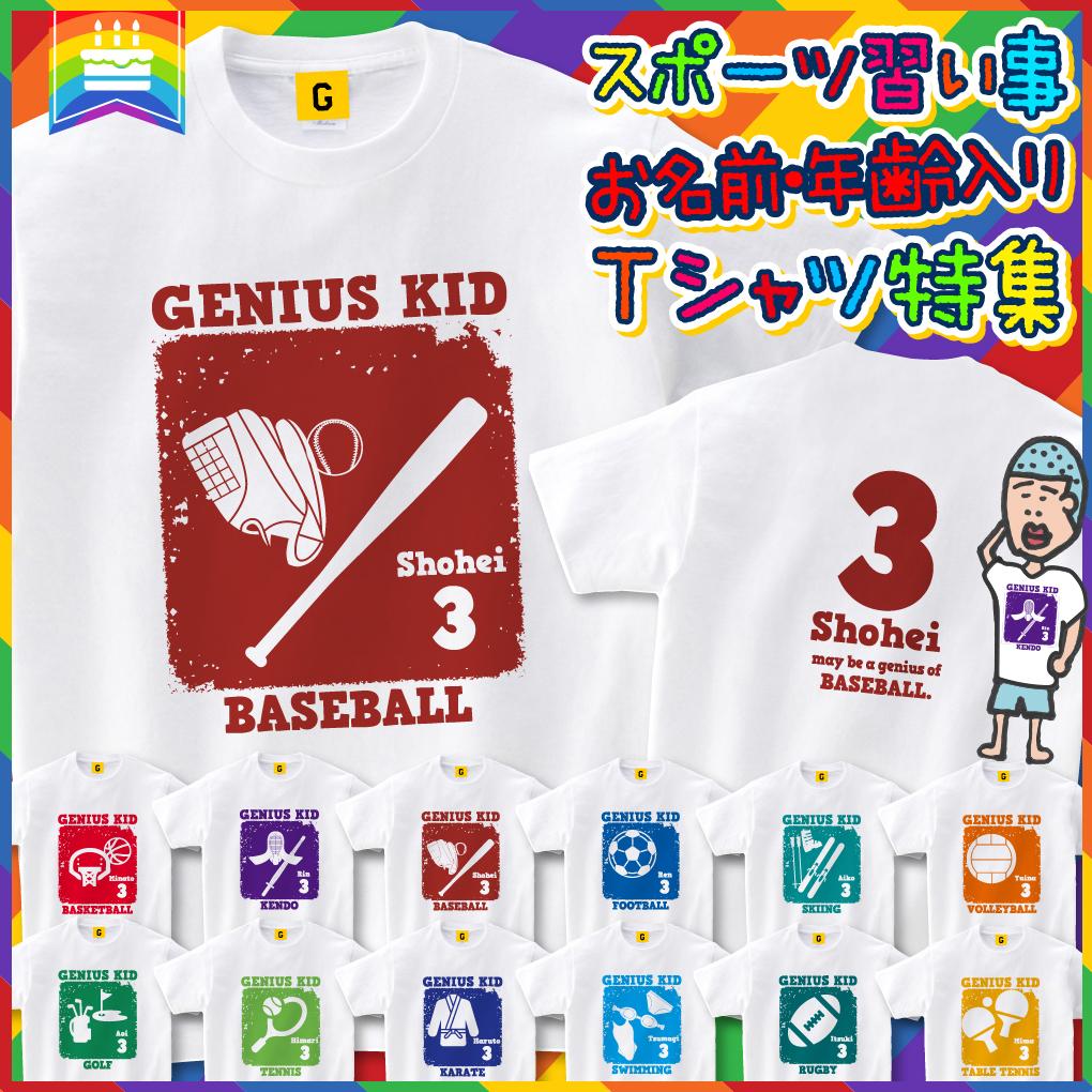 スポーツ習い事名入れTシャツ