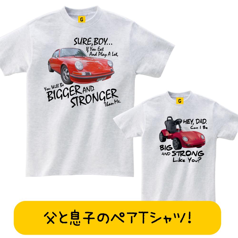 親子 ペアルック Tシャツ 親子ペア 親子 ペアtシャツ パパ 父子ペア おもしろ 車 プレゼント 男の子 子供 旦那 男性 親子 父子 ペア Tシャツ GIFTEE