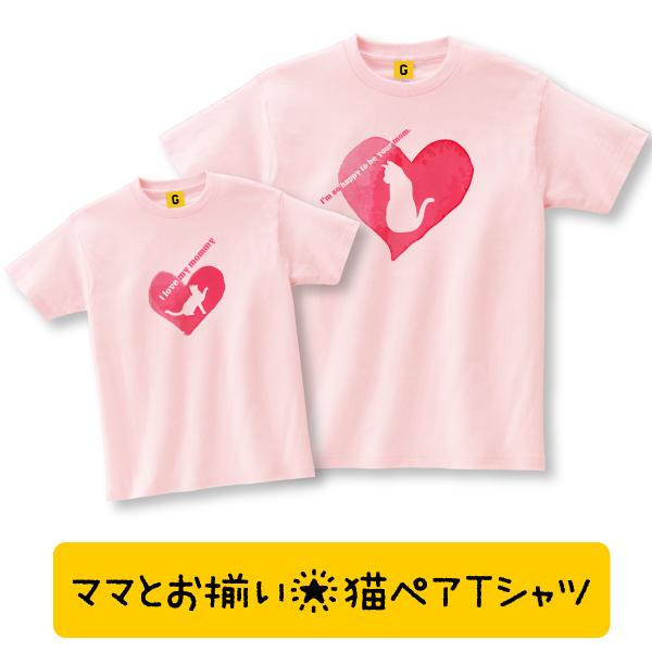 2枚セット 親子 ペアルック tシャツ ベビー キッズ ママ お揃い