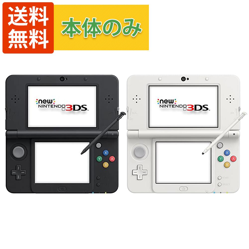 【30日間動作保障】New3DS 本体のみ タッチペン付き  Nintendo 任天堂 【中古】