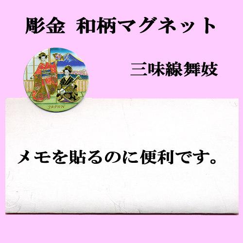 追逐日本模式磁铁三弦琴舞妓