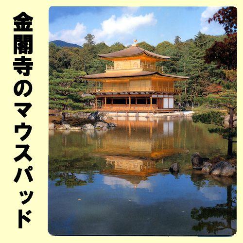 日本京都金阁寺鼠标垫