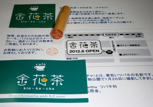 非居民 (日文汉字名称邮票) 定制定制邮票