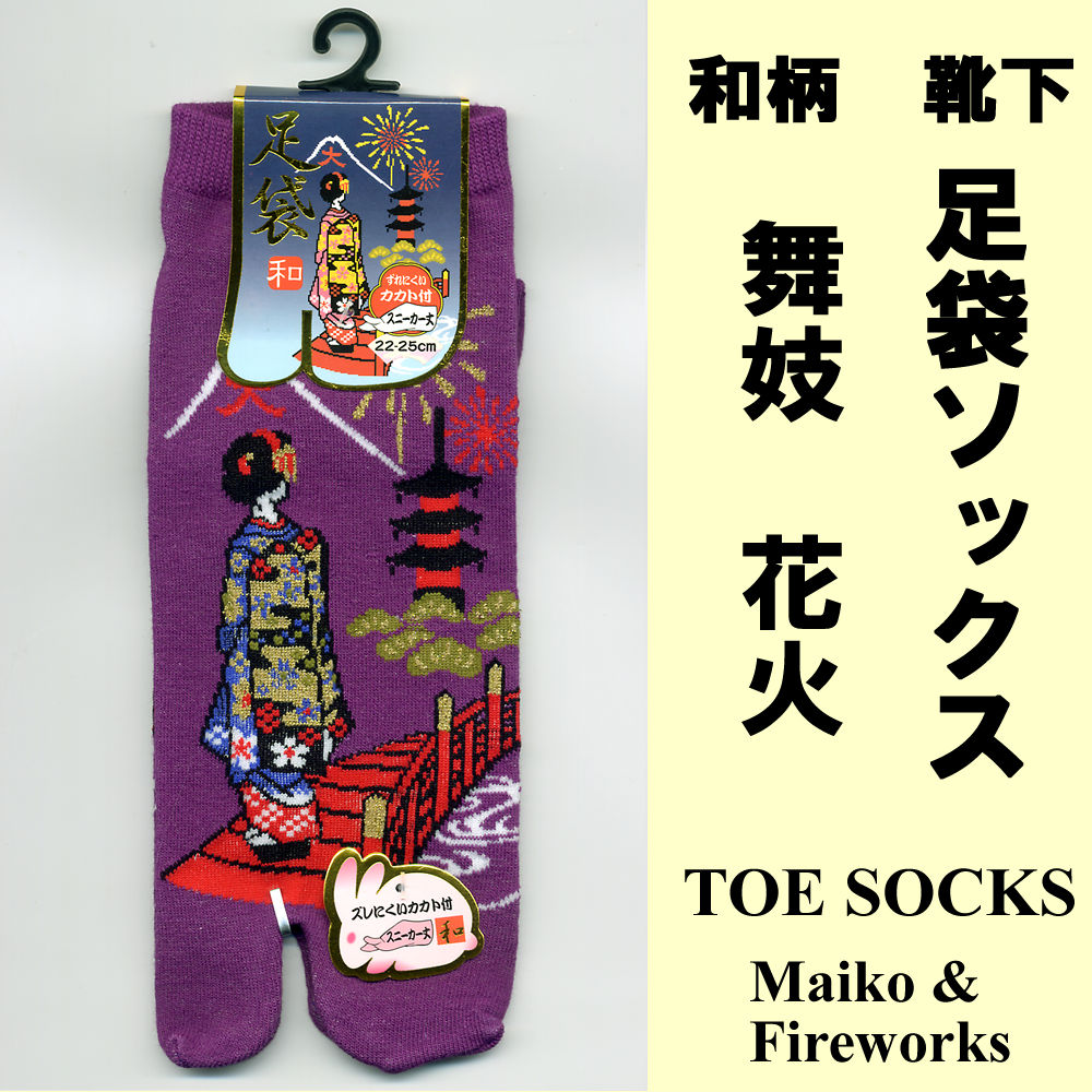 It is a tabi sock for the socks sore caused by the thong of a clog (shoe sore) prevention that is convenient when I wear sum pattern tabi socks maiko fireworks purple clogs and sandals