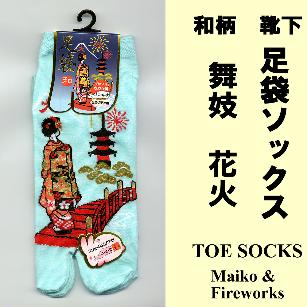 It is a tabi sock for the socks sore caused by the thong of a clog (shoe sore) prevention that is convenient when I wear sum pattern tabi socks maiko fireworks turquoise clogs and sandals