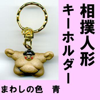 相扑娃娃钥匙圈带颜色蓝色