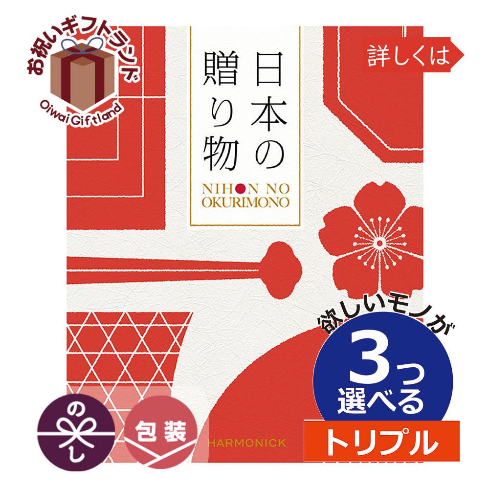 カタログギフト 日本の贈りもの 3つもらえる トリプルチョイス カタログギフト グルメ 内祝い 日本の贈りもの 梅(うめ) 出産内祝い 結婚内祝い 記念品 社員表彰 ゴルフコンペ 婚礼引出物 初節句内祝い お中元 お歳暮