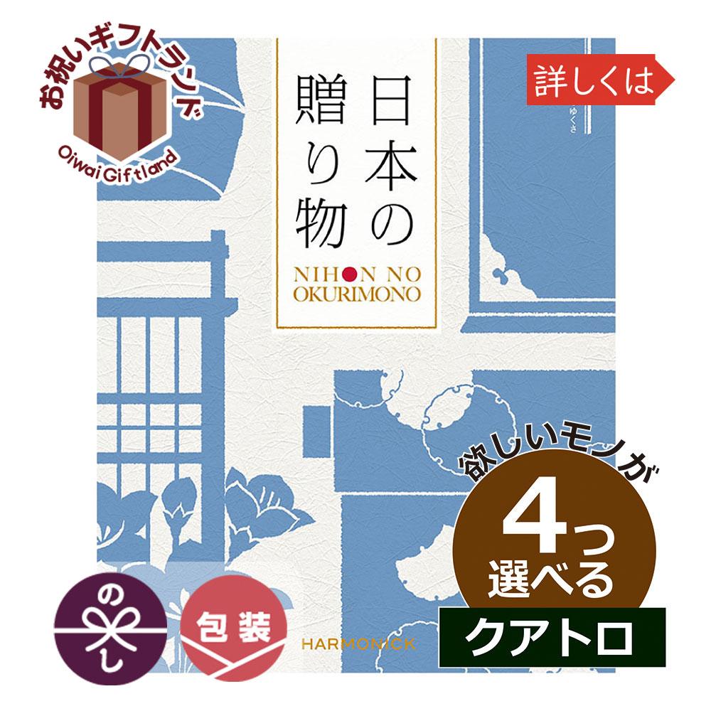カタログギフト 日本の贈りもの 4つもらえる クアトロチョイス カタログギフト グルメ 内祝い 日本の贈りもの 露草(つゆくさ) 出産内祝い 結婚内祝い 記念品 コンペ景品 初節句内祝い お中元 お歳暮
