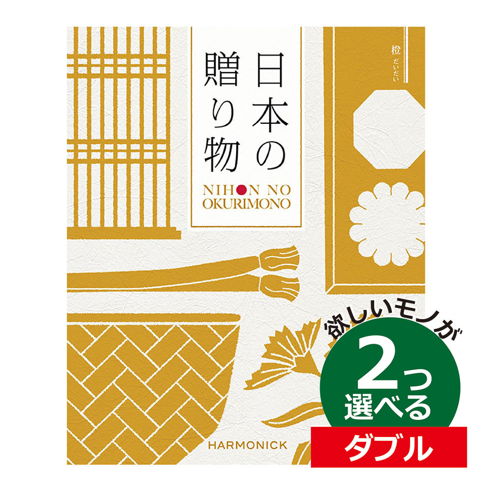 カタログギフト 内祝い 2つ選べる 出産内祝い CATJAPAN003W /日本の贈りもの 橙(だいだい) 2つもらえる ダブルチョイス カタログギフト CATJAPAN003W結婚内祝い 初節句内祝い 記念品 お祝い