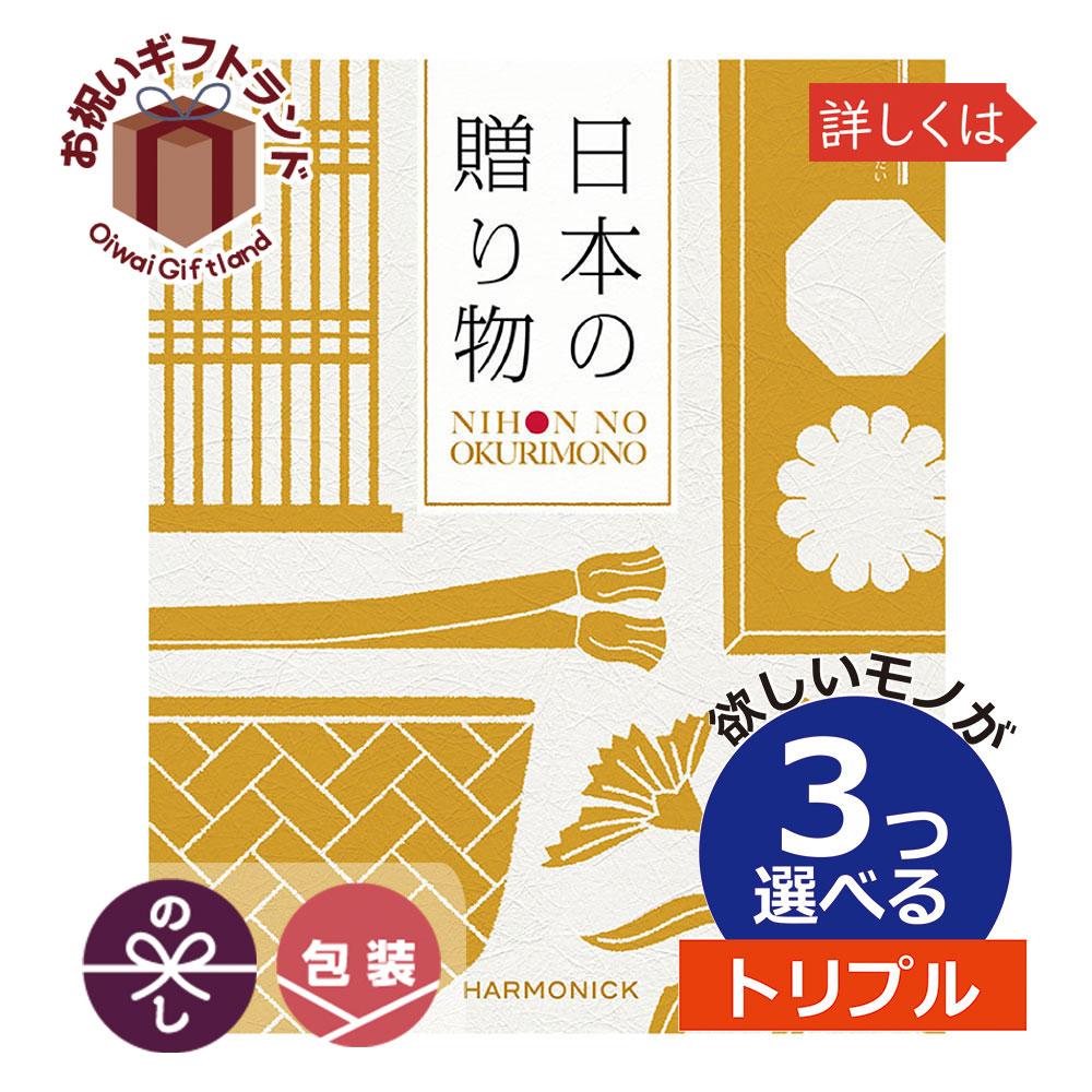 カタログギフト 日本の贈りもの 3つもらえる トリプルチョイス カタログギフト グルメ 内祝い 日本の贈りもの 橙(だいだい) 出産内祝い 結婚内祝い 記念品 社員表彰 ゴルフコンペ 婚礼引出物 初節句内祝い お中元 お歳暮