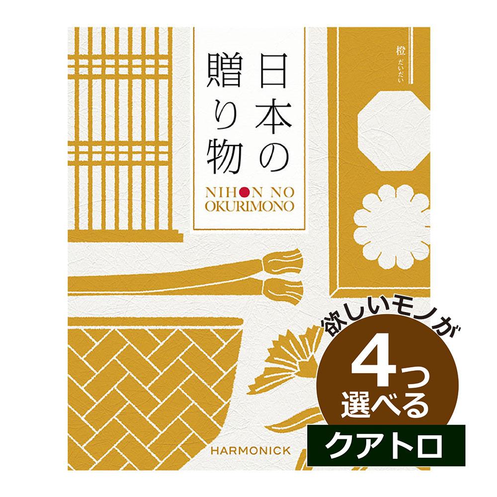 4つ選べる 日本の贈りもの カタログギフト 出産内祝い 内祝い/カタログギフト 日本の贈りもの 結婚内祝い 橙(だいだい) 初節句内祝い 4つもらえる クアトロチョイス CATJAPAN003QU 結婚内祝い 初節句内祝い 記念品 お祝い, NIWA SPORTS:1fc099b9 --- municipalidaddeprimavera.cl