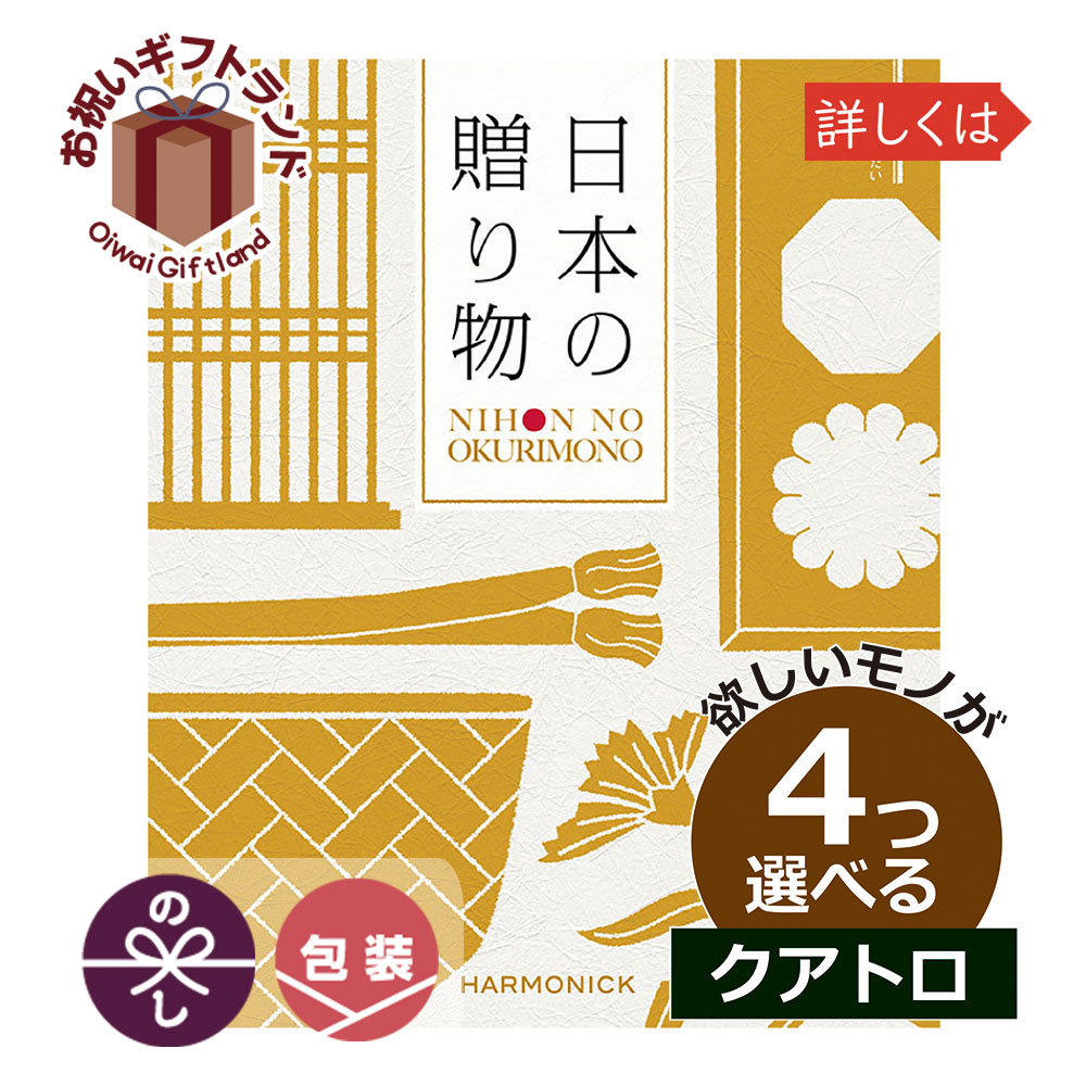 カタログギフト 日本の贈りもの 4つもらえる クアトロチョイス カタログギフト グルメ 内祝い 日本の贈りもの 橙(だいだい) 出産内祝い 結婚内祝い 記念品 コンペ景品 初節句内祝い お中元 お歳暮