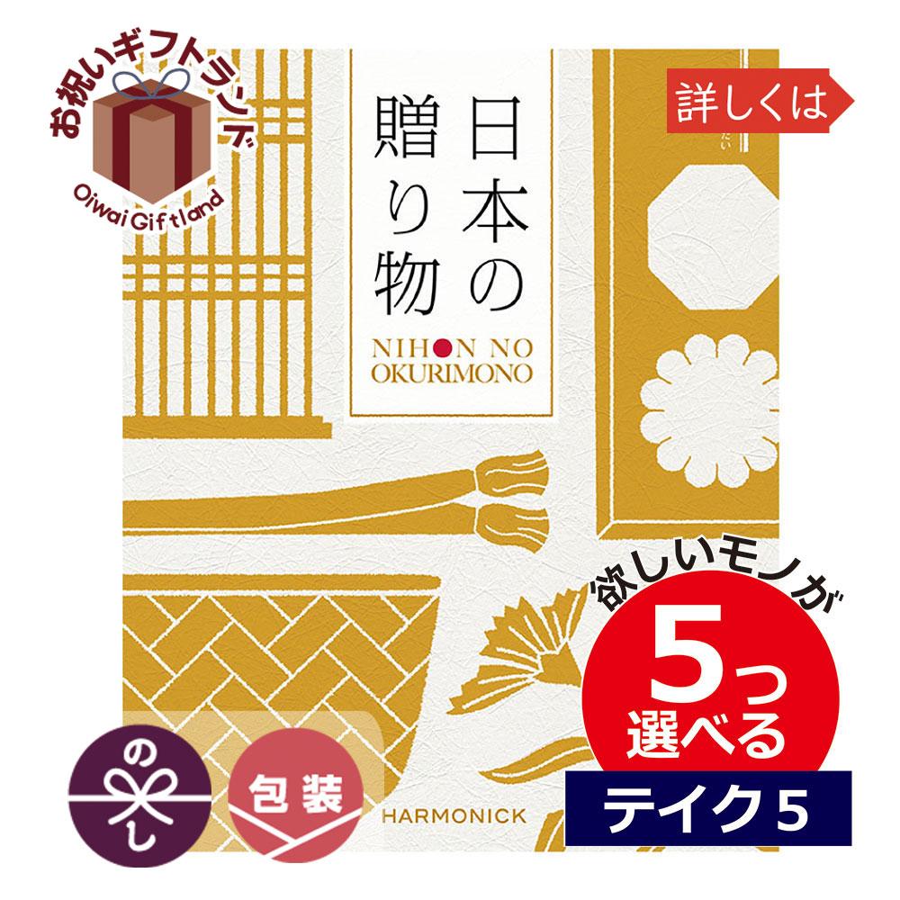 カタログギフト 日本の贈りもの 5つもらえる テイクファイブ カタログギフト グルメ 内祝い 日本の贈りもの 橙(だいだい) 出産内祝い 結婚内祝い 記念品 コンペ景品 初節句内祝い お中元 お歳暮