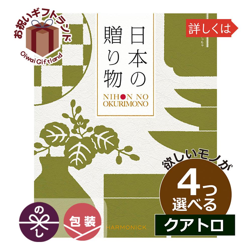 カタログギフト 日本の贈りもの 4つもらえる クアトロチョイス カタログギフト グルメ 内祝い 日本の贈りもの 抹茶(まっちゃ) 出産内祝い 結婚内祝い 記念品 社員表彰 ゴルフコンペ 婚礼引出物 初節句内祝い お中元 お歳暮