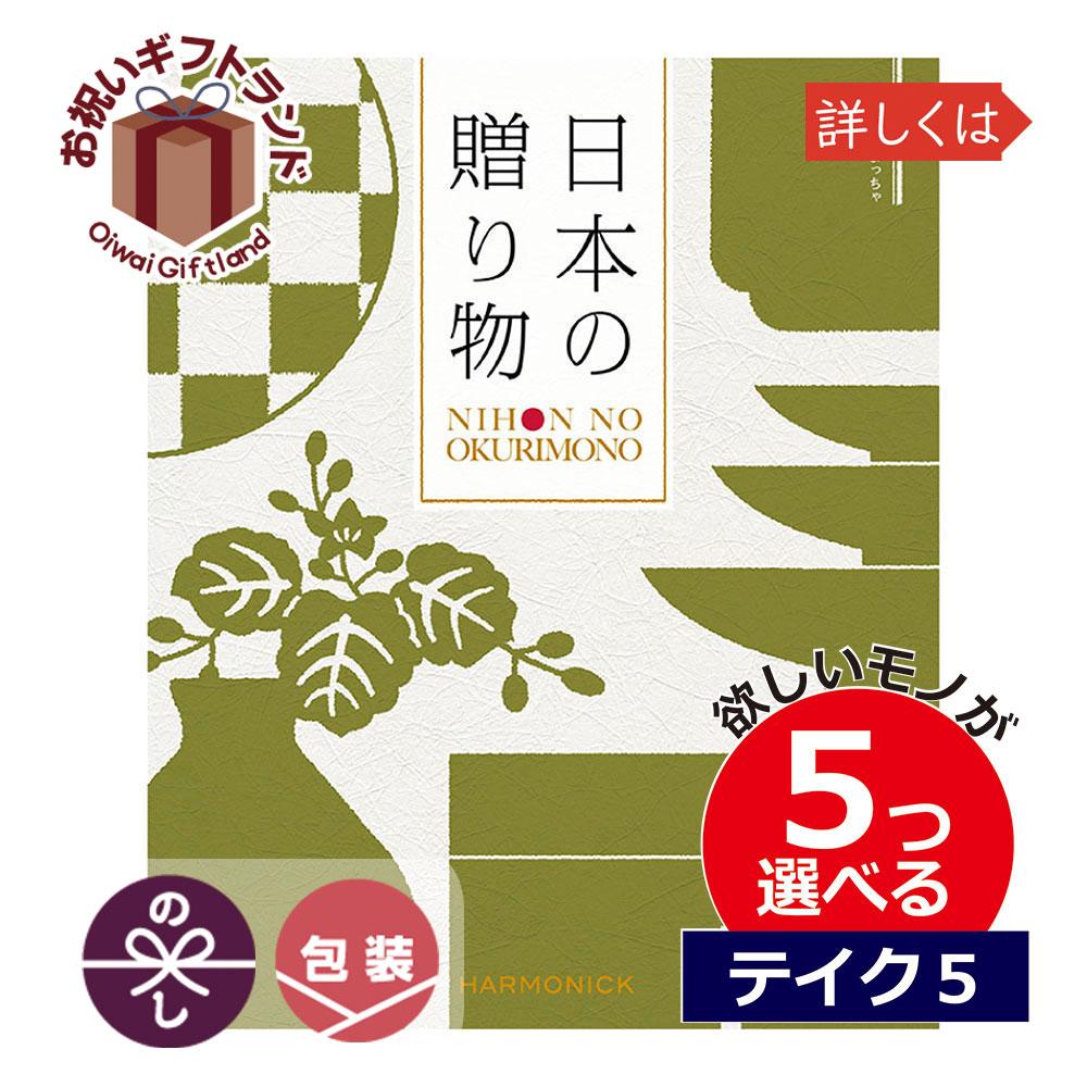 カタログギフト 日本の贈りもの 5つもらえる テイクファイブ カタログギフト グルメ 内祝い 日本の贈りもの 抹茶(まっちゃ) 出産内祝い 結婚内祝い 記念品 コンペ景品 初節句内祝い お中元 お歳暮