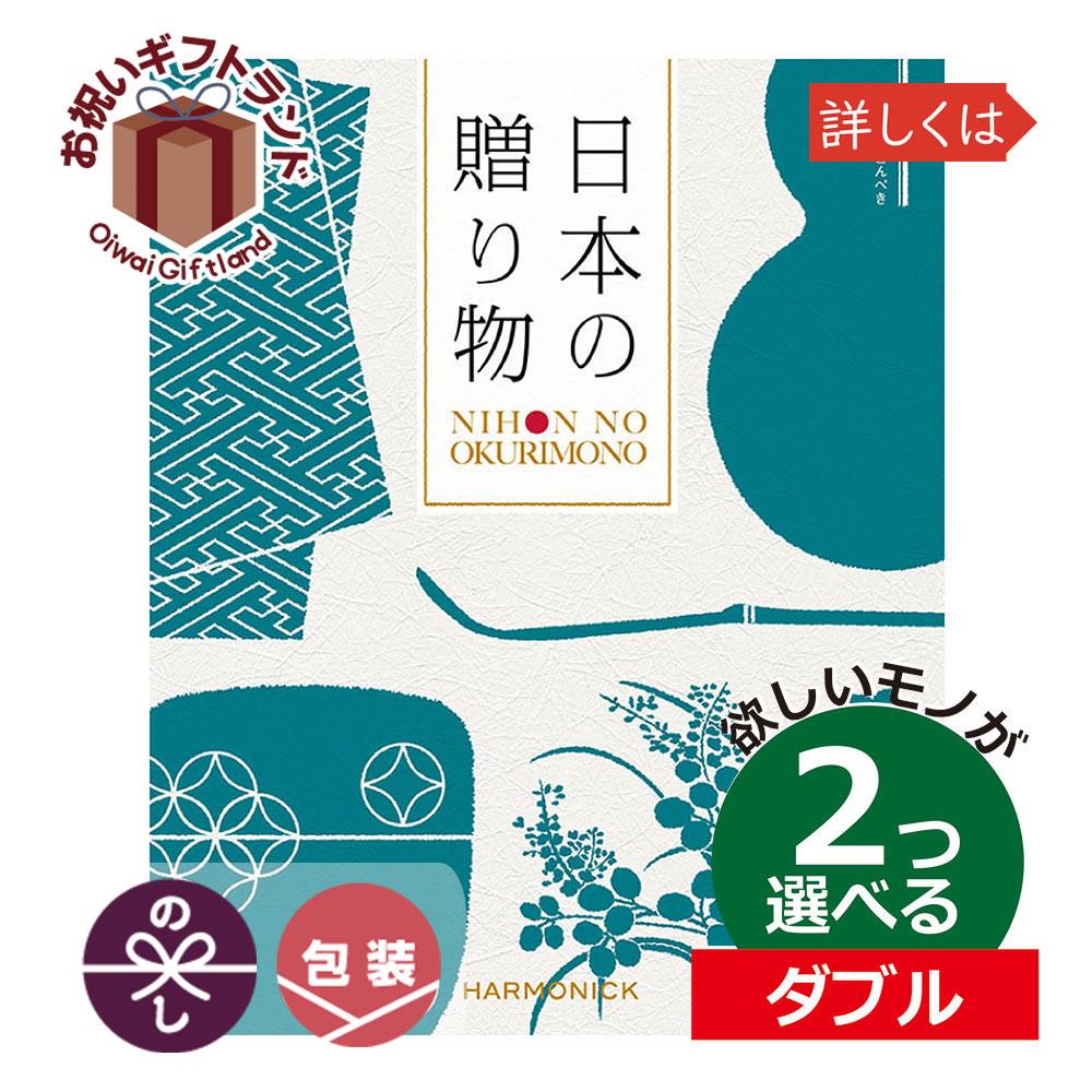 カタログギフト 日本の贈りもの 2つもらえる ダブルチョイス カタログギフト グルメ 内祝い 日本の贈りもの 紺碧(こんぺき) 出産内祝い 結婚内祝い 記念品 コンペ景品 初節句内祝い お中元 お歳暮